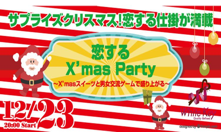 【名駅の恋活パーティー】ホワイトキー主催 2016年12月23日