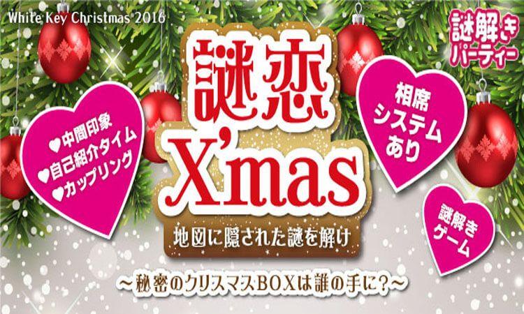 【名駅の恋活パーティー】ホワイトキー主催 2016年12月17日