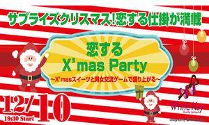 【栄の恋活パーティー】ホワイトキー主催 2016年12月10日