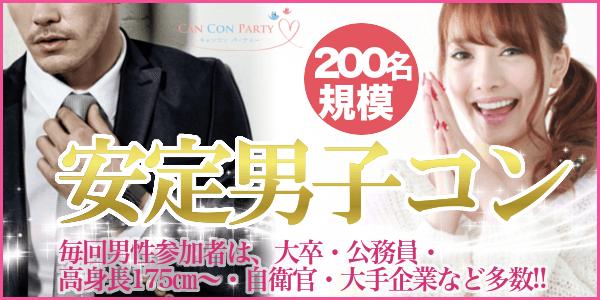 【銀座の恋活パーティー】キャンキャン主催 2016年12月9日