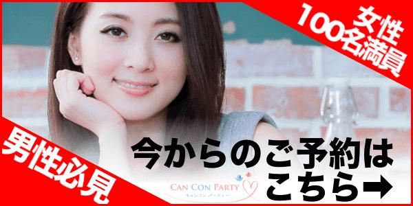 【銀座の恋活パーティー】キャンキャン主催 2016年12月16日