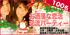 【恵比寿の恋活パーティー】キャンキャン主催 2016年12月3日