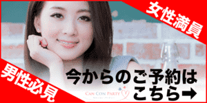 【恵比寿の恋活パーティー】キャンキャン主催 2016年12月6日
