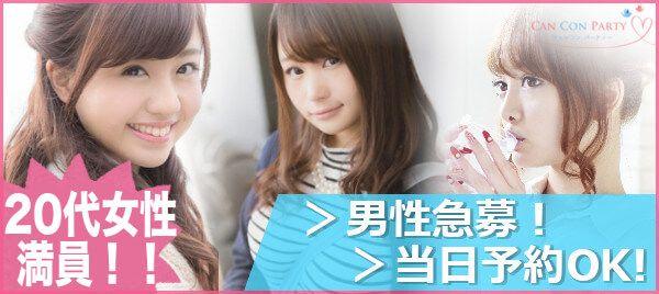【恵比寿の恋活パーティー】キャンキャン主催 2016年12月13日