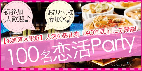 【恵比寿の恋活パーティー】キャンキャン主催 2016年12月24日