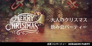 【天神の恋活パーティー】オリジナルフィールド主催 2016年12月18日