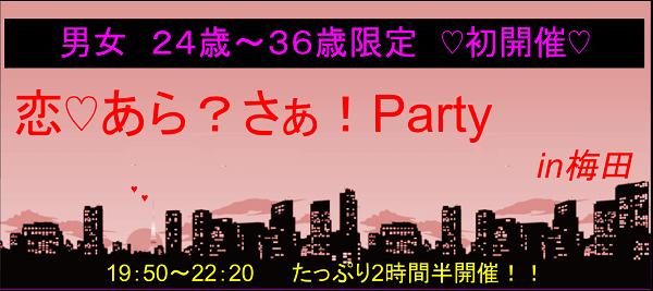 【梅田の恋活パーティー】株式会社アズネット主催 2016年12月6日
