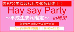 【梅田の恋活パーティー】株式会社アズネット主催 2016年12月7日