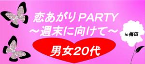 【梅田の恋活パーティー】株式会社アズネット主催 2016年12月8日