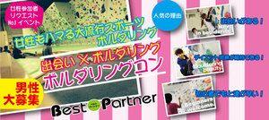【新宿のプチ街コン】ベストパートナー主催 2016年12月3日
