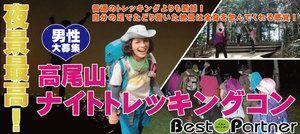 【東京都その他のプチ街コン】ベストパートナー主催 2016年12月3日