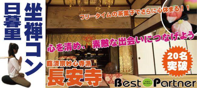 【東京都その他のプチ街コン】ベストパートナー主催 2016年12月4日