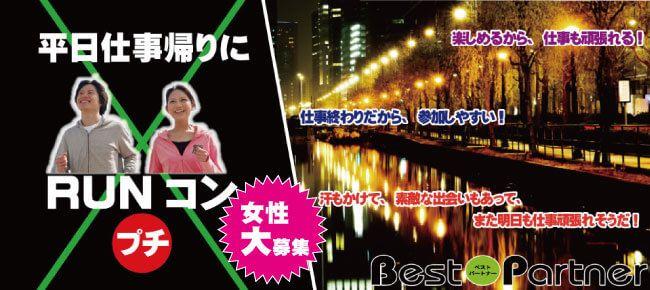 【東京都その他のプチ街コン】ベストパートナー主催 2016年12月7日