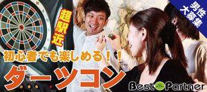 【上野のプチ街コン】ベストパートナー主催 2016年12月10日