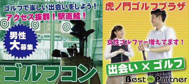 【東京都その他のプチ街コン】ベストパートナー主催 2016年12月10日