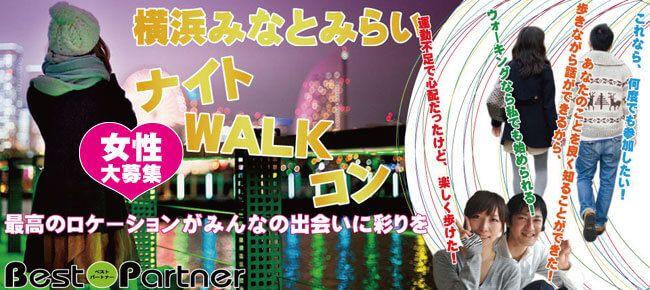 【横浜駅周辺のプチ街コン】ベストパートナー主催 2016年12月10日