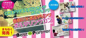 【日本橋のプチ街コン】ベストパートナー主催 2016年12月11日