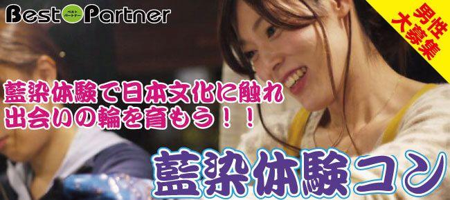 【浅草のプチ街コン】ベストパートナー主催 2016年12月11日