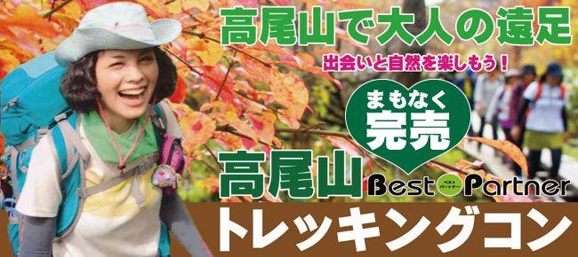 【東京都その他のプチ街コン】ベストパートナー主催 2016年12月17日