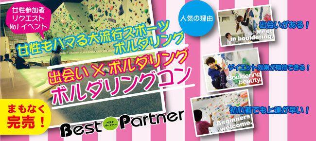【新宿のプチ街コン】ベストパートナー主催 2016年12月18日