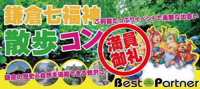【鎌倉のプチ街コン】ベストパートナー主催 2016年12月18日