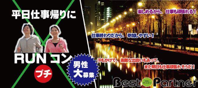 【東京都その他のプチ街コン】ベストパートナー主催 2016年12月21日
