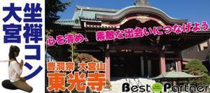【大宮のプチ街コン】ベストパートナー主催 2016年12月23日