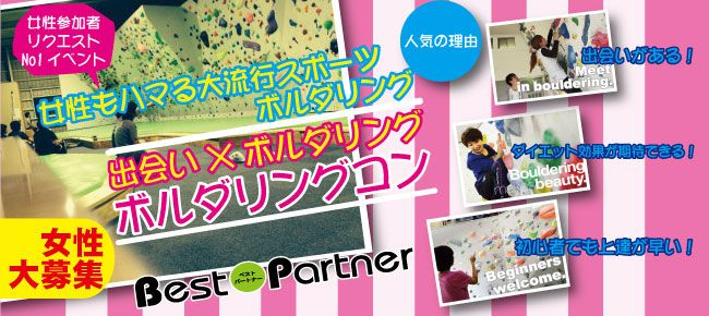 【新宿のプチ街コン】ベストパートナー主催 2016年12月25日