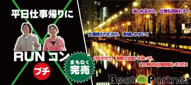 【東京都その他のプチ街コン】ベストパートナー主催 2016年12月29日