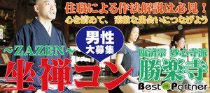 【福岡市内その他のプチ街コン】ベストパートナー主催 2016年12月10日