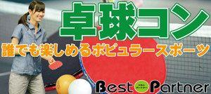 【福岡市内その他のプチ街コン】ベストパートナー主催 2016年12月11日