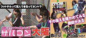 【堺のプチ街コン】ベストパートナー主催 2016年12月3日