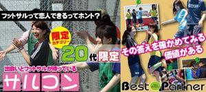 【神戸市内その他のプチ街コン】ベストパートナー主催 2016年12月4日