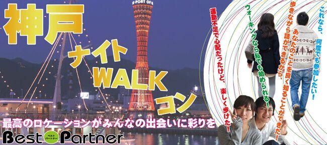 【神戸市内その他のプチ街コン】ベストパートナー主催 2016年12月23日
