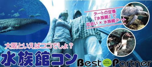 【堂島のプチ街コン】ベストパートナー主催 2016年12月25日