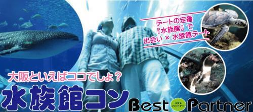 【堂島のプチ街コン】ベストパートナー主催 2016年12月30日