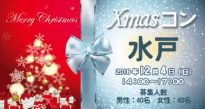 【水戸のプチ街コン】Town Mixer主催 2016年12月4日