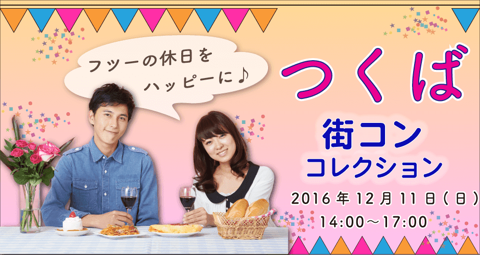 【茨城県その他のプチ街コン】Town Mixer主催 2016年12月11日