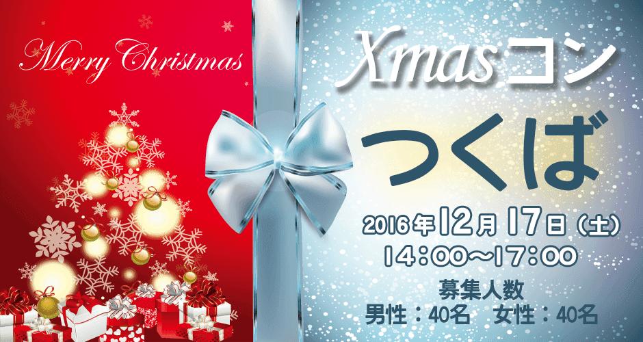 【茨城県その他のプチ街コン】Town Mixer主催 2016年12月17日