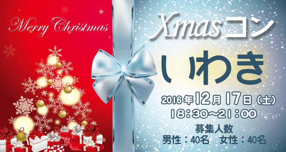 【いわきのプチ街コン】Town Mixer主催 2016年12月17日