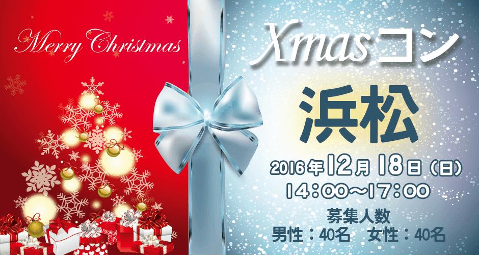 【浜松のプチ街コン】Town Mixer主催 2016年12月18日