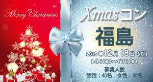 【福島県その他のプチ街コン】Town Mixer主催 2016年12月18日