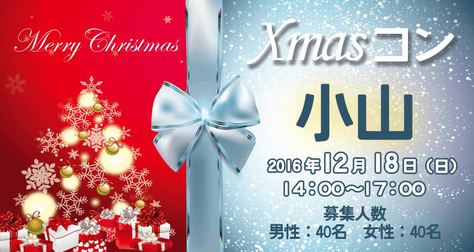【小山のプチ街コン】Town Mixer主催 2016年12月18日