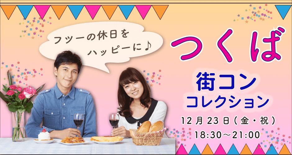 【茨城県その他のプチ街コン】Town Mixer主催 2016年12月23日