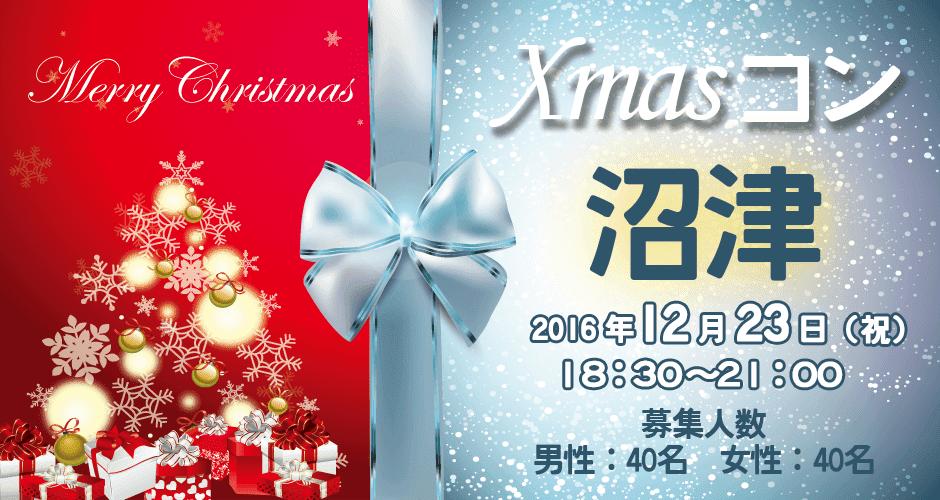 【沼津のプチ街コン】Town Mixer主催 2016年12月23日