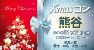 【埼玉県その他のプチ街コン】Town Mixer主催 2016年12月23日