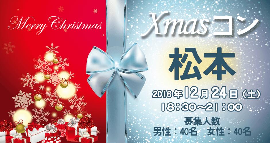 【松本のプチ街コン】Town Mixer主催 2016年12月24日