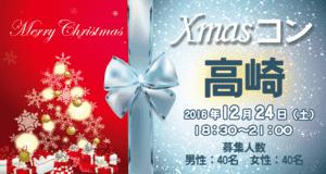 【高崎のプチ街コン】Town Mixer主催 2016年12月24日