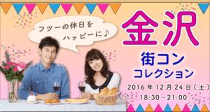 【金沢のプチ街コン】Town Mixer主催 2016年12月24日