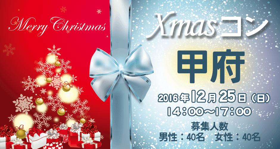 【甲府のプチ街コン】Town Mixer主催 2016年12月25日